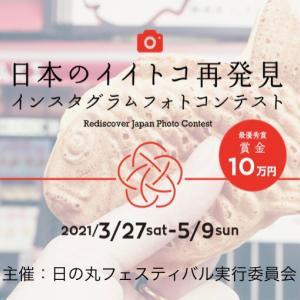 日本のイイトコ再発見