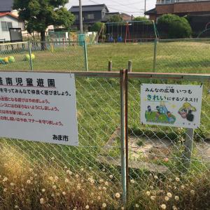 児童公園をまもる・・・ん?んん〜?