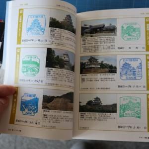 旅行初めは香川の阿讃琴南、その前に日本100名城の徳島城へ