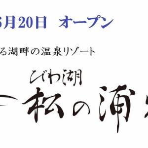 """6月オープンの滋賀大津の""""松の浦別邸""""へ"""