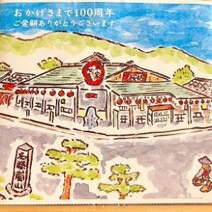 お正月に京都の嵐山へ行く。野宮神社で初詣