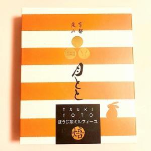 京都駅 ポルタ京名菓店で「月とと ほうじ茶ミルフィーユ」のお菓子を購入