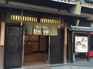 清水寺周辺で食事・ランチ。和食のお店