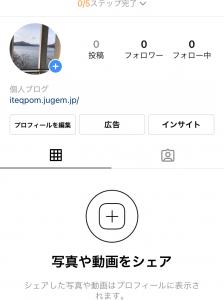 ブログ連動インスタ始動: