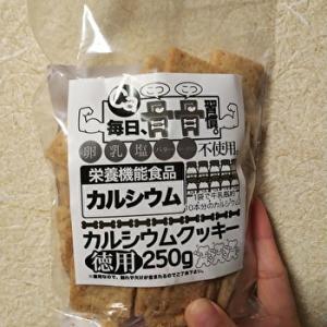 カルシウムクッキー 豆乳おからクッキー