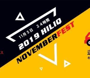 2019 HiLIQ 送料無料キャンペーン実施のお知らせ