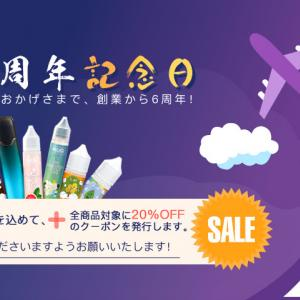 【VAPE】【最新情報】 HiLIQ - 6周年記念割引クーポン発行!