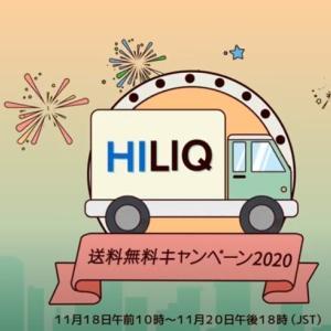 [電子タバコ VAPE 最新情報] HiLIQ 送料無料キャンペーン 2020