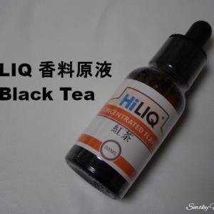 HiLIQ - Black Tea(紅茶) フレーバー(香料)レビュー