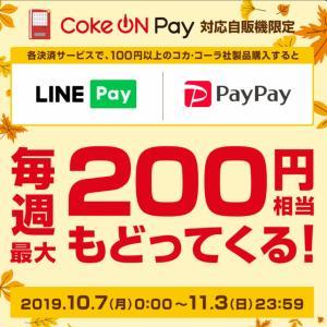 2本で50円のドリンク♡100円キャッシュバックがすごい!更1本無料でゲット♪