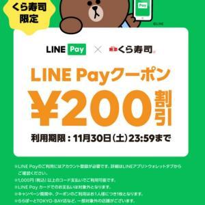 【LINEペイ&楽天ペイ】くら寿司200円クーポンとずっと5%還元♡