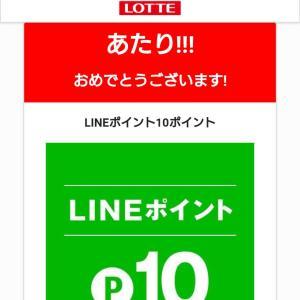【懸賞】簡単アンケートでLINEポイント当たり♡