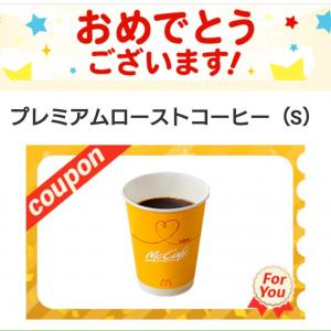【懸賞】当たらないTwitter懸賞とマックコーヒー当たり♡