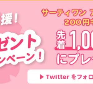 先着!4/6(月)19時~もれなくサーティワン200円ギフト券♡