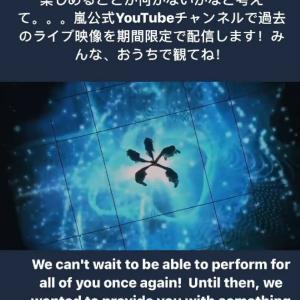 【アラシゴト】国立公演延期とライブ映像配信中♡