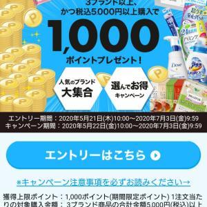 【楽天SS】ラスト2店舗♪日用品がお得に買えるキャンペーン!