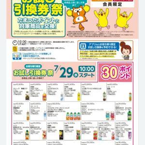 【ポン活】お試し引換券祭始まったよー♪予防接種の合間に!