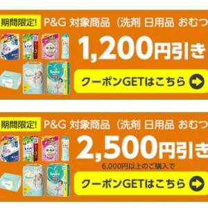 【楽天】先着!P&G商品対象のお得クーポン復活中♪