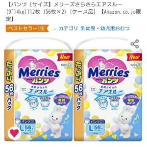 【Amazon】タイムセール+20%オフクーポンでメリーズ800円代激安!