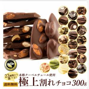 【楽天】高級割れチョコが気になる!1,000円クーポン使えます♪