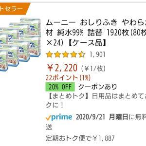 【Amazon】ムーニーおしりふきが1パック60円激安!パンパースも30%OFF♪