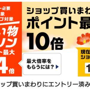 【楽天】マラソン購入品part3♪