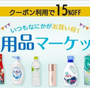 【楽天】15%OFFクーポンで買えるもの♪プリマヴィスタ安い!