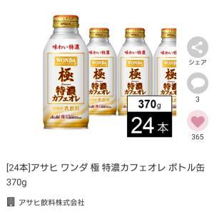 【サンプル百貨店】1本61円でワンダカフェオレお試し♪