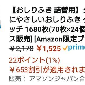 【楽天】25日は楽天カードポイント5倍day!購入予定品★