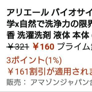 【Amazon】ボールド復活中!アリエールバイオサイエンス本体半額!