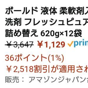 【Amazon】半額ボールド復活中★