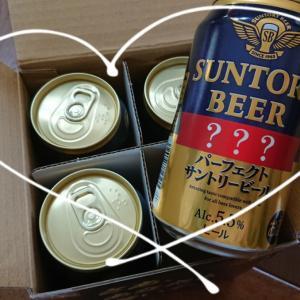 【懸賞】当選!サントリー先行体験ビール4本★