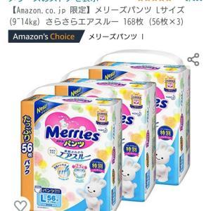 【Amazon】メリーズ半額以下!1パック700円台★