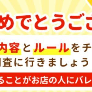 【ファンくる】嬉しいモニター当選★