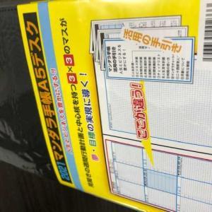 マンダラ手帳を買ってみました。