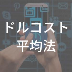 【初心者向け】積立投資のメリット「ドルコスト平均法」の功罪