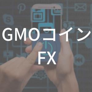 ヨコヨコの相場で利益をあげるならGMOコインのFXがオススメ!アルトコイン4種の取り扱い開始!