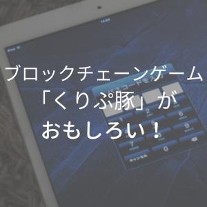 日本発のDApps「くりぷ豚」が面白い イーサリアムのブロックチェーンで遊べるゲームアプリの始めかた