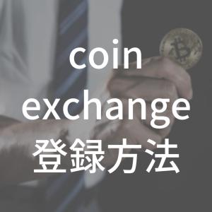 初心者向け:草コイン600種類以上!coinexchangeの登録方法を解説