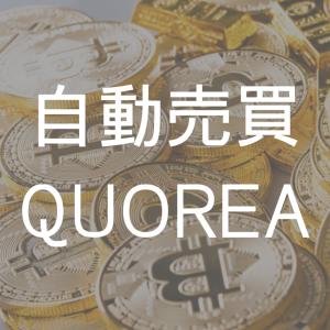 QUOREAで仮想通貨自動売買 現在実験中