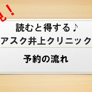 【紹介優遇コード有】アスク井上クリニック予約の流れ