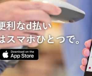 【d払い(~1/31)】200円引きのクーポン配布中です!