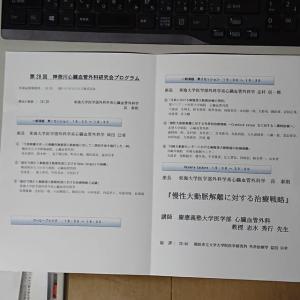 第28回神奈川心臓血管外科研究会