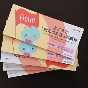 横須賀の地域応援券