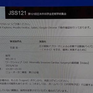 第121回日本外科学会総会