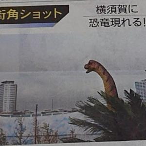 横須賀に恐竜? ところで恐竜の寿命は?