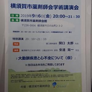 横須賀薬剤師会講演会=大動脈疾患の診断と治療