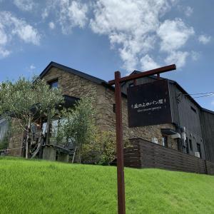 2020年8月2日【関東:神奈川】丘の上のパン屋