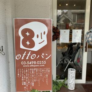 2020年10月18日【荏原町】ottoパン