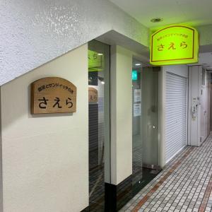 2021年9月20日:【北海道】さえら